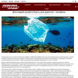 Для людей начебто благо, для довкілля – погибель – Сучасний журнал про безпеку – Надзвичайна ситуація +