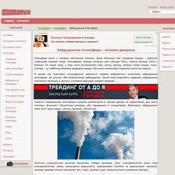Забруднення атмосфери - основні джерела