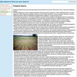 Охорона ґрунту - Дізнаймося більше про ґрунти
