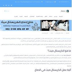 مركز أبو رجيلة للصحة النفسية وعلاج الإدمان