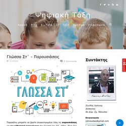 Γλώσσα Στ΄ - Παρουσιάσεις - Ψηφιακή Τάξη