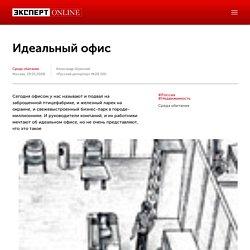 Новости: Идеальный офис - Эксперт - Новости экономики и политики. Новости сегодня.