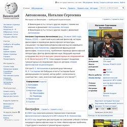 Ната́лия Серге́евна Автоно́мова