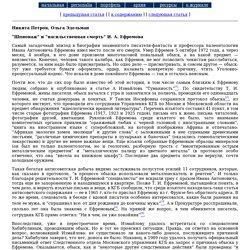"""""""Шпионаж"""" и """"насильственная смерть"""" И. А. Ефремова"""