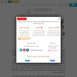 كيف يتم علاج الدوالي بالليزر في مصر - مقال كلاود