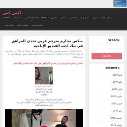 سكس محارم مترجم عربي تحدي المراهق في نيك اخته الفيديو الإباحية - اكس كس