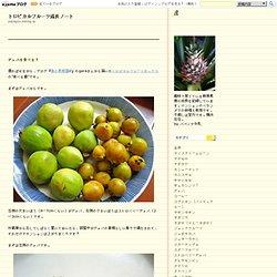 トロピカルフルーツ成長ノート : グァバを食べる!