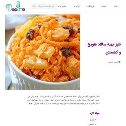 طرز تهیه سالاد هویج و کشمش - دوشو