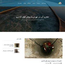 حفاری آب در تهران با روش کول گذاری