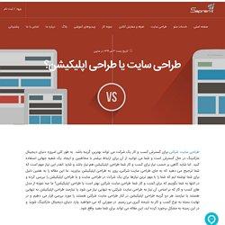 طراحی سایت یا طراحی اپلیکیشن؟