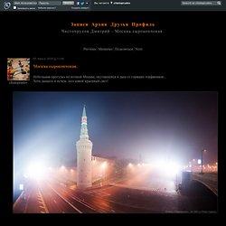 Москва сырокопченая