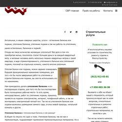 Утепление балкона: Утепление балконов и лоджий в Санкт-Петербурге и ленинградской области, утеплить лоджию или балкон современными термоизоляционными материалами, термоизоляция, отделка балкона спб, отделка лоджии