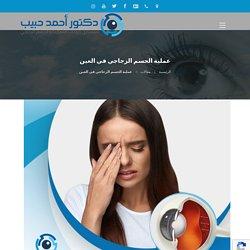 دكتور احمد حبيب اخصائي شبكية العيون