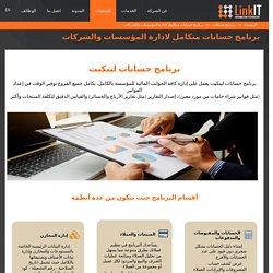 برنامج محاسبة متكامل لادارة المؤسسات والشركات - برنامج حسابات لينكيت