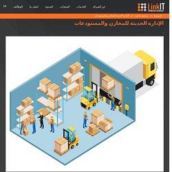 المخزون, أهمية ادارة المخزون من خلال برنامج مخازن الشركات, كيف تتم عميلة التخزين؟