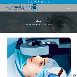 تعرف علي علاج ثقب شبكية العين بالليزر