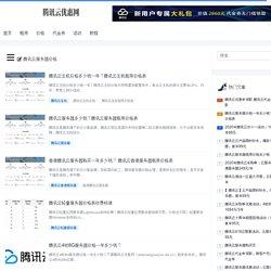 腾讯云服务器价格 归档 - 腾讯云优惠网