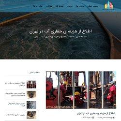 اطلاع از هزینه ی حفاری آب در تهران