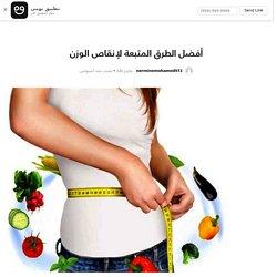 أفضل الطرق المتبعة لإنقاص الوزن - يومي