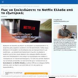 Πως να ξεμπλοκάρετε το Netflix Ελλάδας στο εξωτερικό; Οδηγός για το 2020