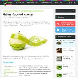 Чай из яблочной кожуры: польза и вред, рецепты приготовления
