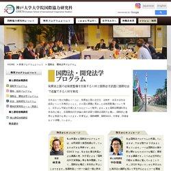 神戸大学大学院国際協力研究科
