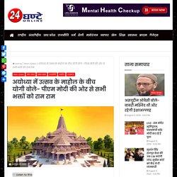 अयोध्या में उत्सव के माहौल के बीच योगी बोले- पीएम मोदी की ओर से सभी भक्तों को राम राम