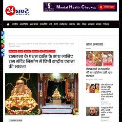 रामलला के प्रथम दर्शन के साथ जानिए राम मंदिर निर्माण में छिपी राष्ट्रीय एकता की भावना