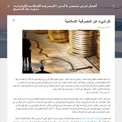 كل شيء عن المصرفية الإسلامية