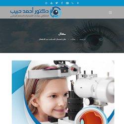 دكتور احمد حبيب اخصائي شبكية العين