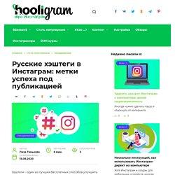 Русские хэштеги в Инстаграм: раскрутка метками