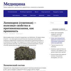 Ламинария (сушенная): химический состав и польза для организма, возможный вред и противопоказания, способы использования и употребление внутрь