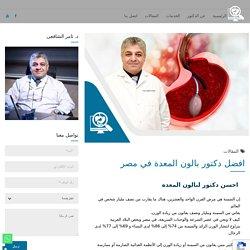 تعرف علي ما يميز افضل دكتور بالون المعدة في مصر
