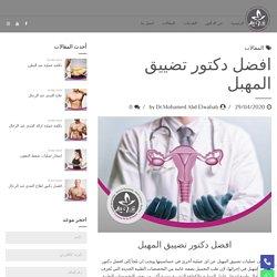 دكتور محمد عبد الوهاب استشاري جراحات التجميل