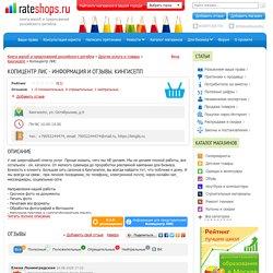 rateshops.ru