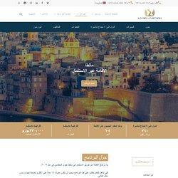 برنامج الإقامة عن طريق الاستثمار