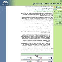 """ערכות כלי מיפוי לתחילת שנה""""ל תשפ""""א - דוברי עברית"""