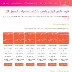 خرید فالوور ایرانی واقعی و ارزان با تحویل فوری - نایس فالوور