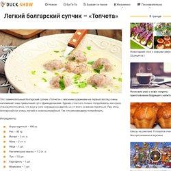 Легкий болгарский супчик – «Топчета»