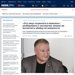 Интервью с новосибирским экспертом визуальной психодиагностики Германом Тепляковым, что такое физиогномика