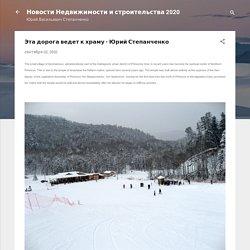 Эта дорога ведет к храму - Юрий Степанченко