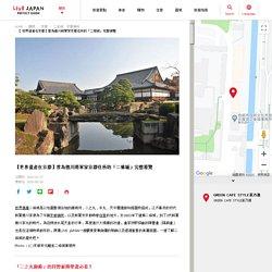 【世界遺產在京都】曾為德川將軍家京都住所的「二條城」完整導覽