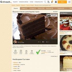Вкусна и лесна шоколадова торта - Рецепта за Вкусна и лесна шоколадова торта