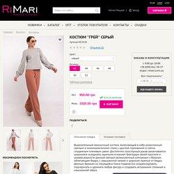 """Костюм """"Грей"""" серый - Костюмы - Магазин женской одежды «Ри Мари»"""