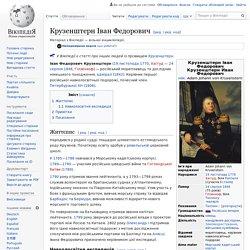 Крузенштерн Іван Федорович