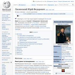 Лисянський Юрій Федорович