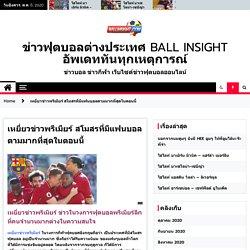 เหยี่ยวข่าวพรีเมียร์ แหล่งข่าวที่รู้เบื้องลึกของวงการฟุตบอลมากที่สุด
