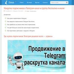 Накрутка подписчиков Телеграм канала