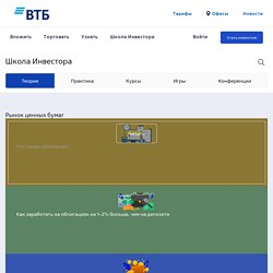 Школа инвестора – Новичку : ВТБ
