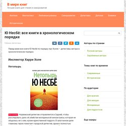 Книги Несбё по порядку про Холле: детективы и их хронология
